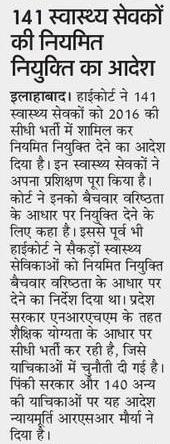 UP Swasthya Sevika Recruitment 2018: Allahabad high court
