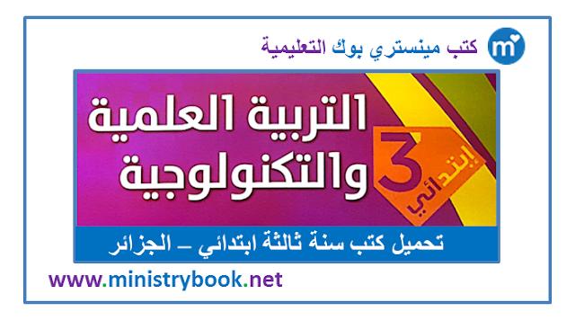 كتاب التربية العلمية والتكنولوجية سنة ثالثة ابتدائي 2020-2021-2022-2023