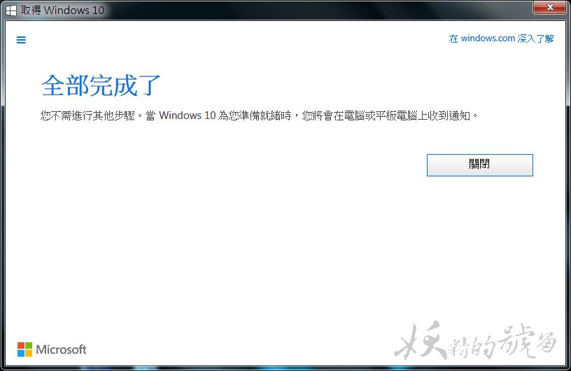 4 - Windows 10 發佈更新預告了!使用正版作業系統的你收到了嗎?
