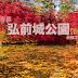 [日本] 青森楓情畫 弘前城公園