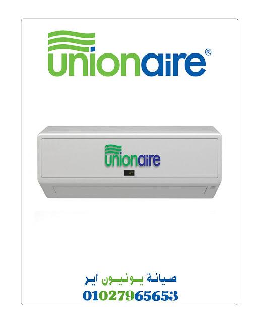 ارقام صيانة تكييف يونيون اير unionaire القاهرة