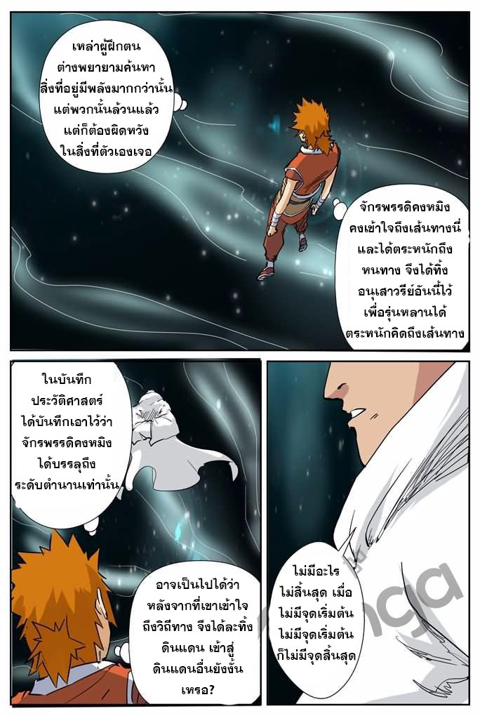 Tales of Demons and Gods ตอนที่ 151.5 หน้า 4
