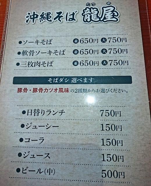 沖縄そば 龍屋のメニューの写真