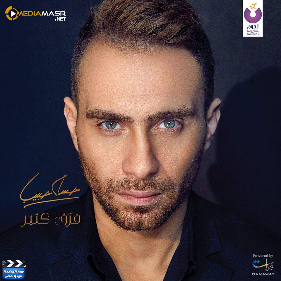 البوم حسام حبيب - فرق كتير (2016) - CD Q 320Kbps - كامل - تحميل مباشر