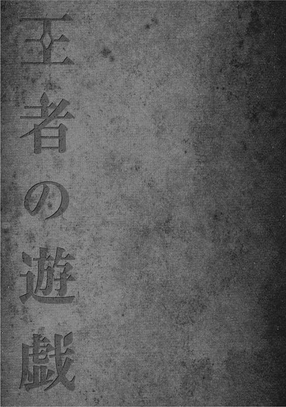 Ouja no Yuugi - Chapter 18