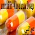 افضل مضاد حيوي لعلاج التهاب اللوزتين واعراض التهاب اللوزتين