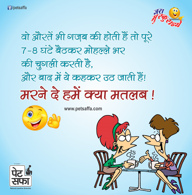 Jokes & Chutkule in Hindi