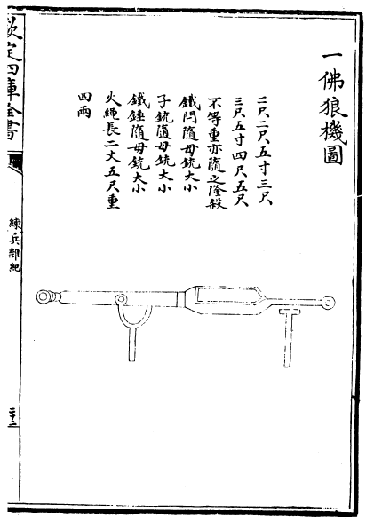 Chinese breech-loading cannon