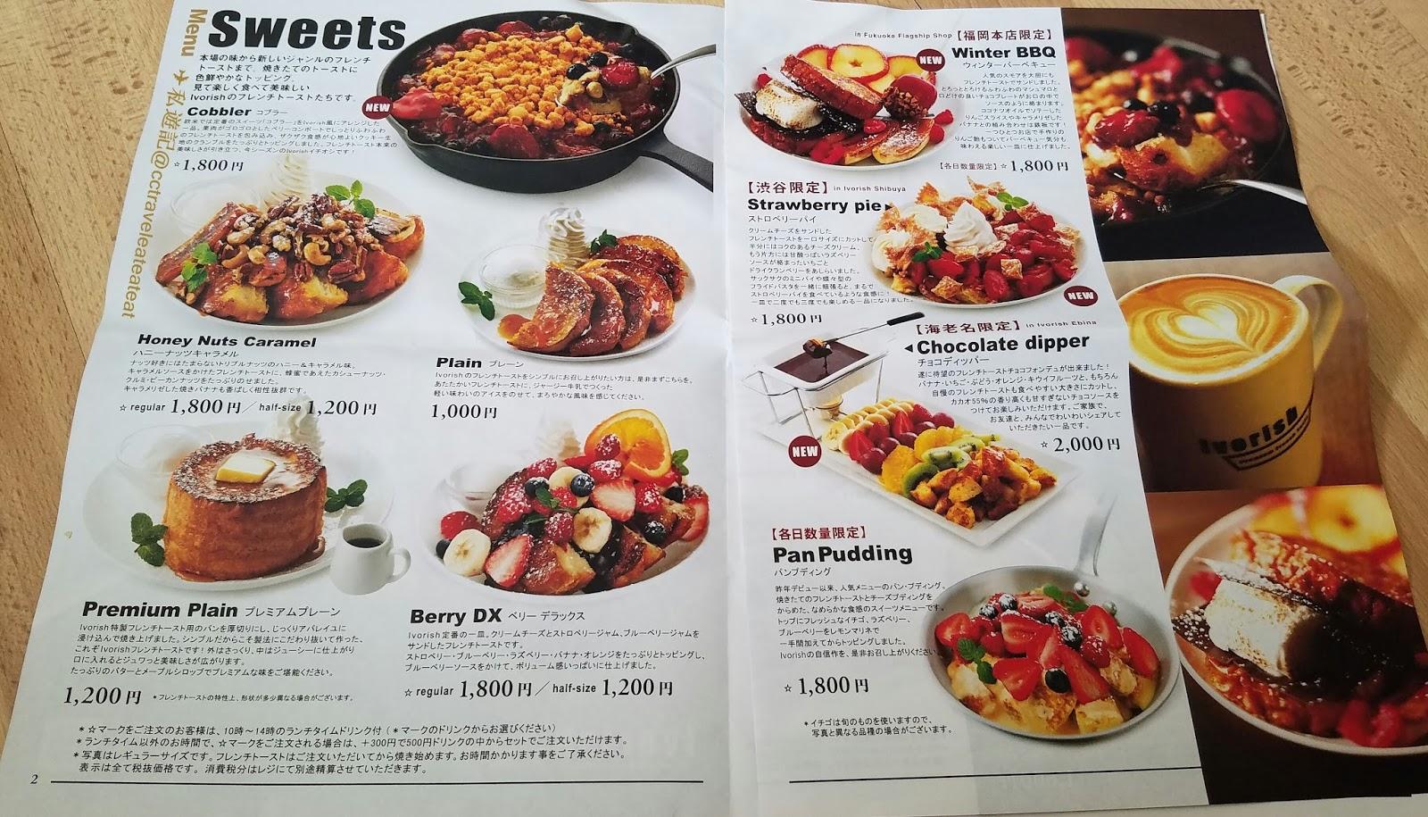 【美食甜點】涉谷人氣法式吐司專門店 - Ivorish Premium French Toast (アイボリッシュ) | Tokyo Creative