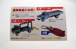 Tomica Limited Vintage Green Chrome Nissan 3.5ton Wrecker Truck