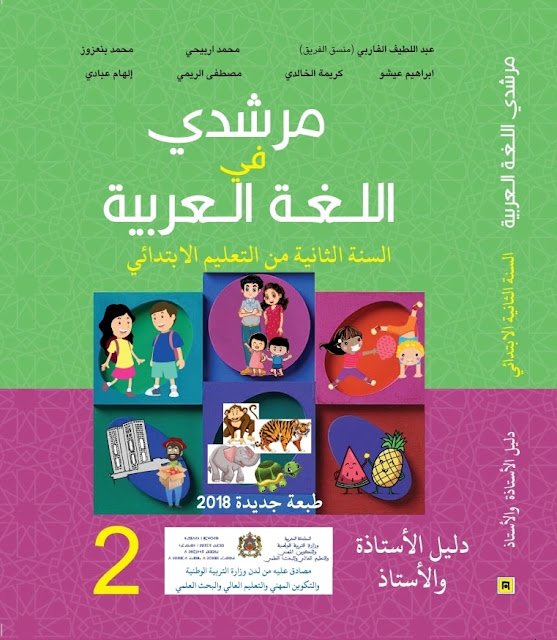 دليل الأستاذ مرشدي في اللغة العربية المستوى الثاني 2018