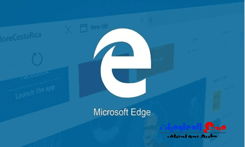 كيفية استبدال Edge كمتصفح افتراضي في نظام التشغيل Windows 10 - ولماذا لا يجب عليك ذلك