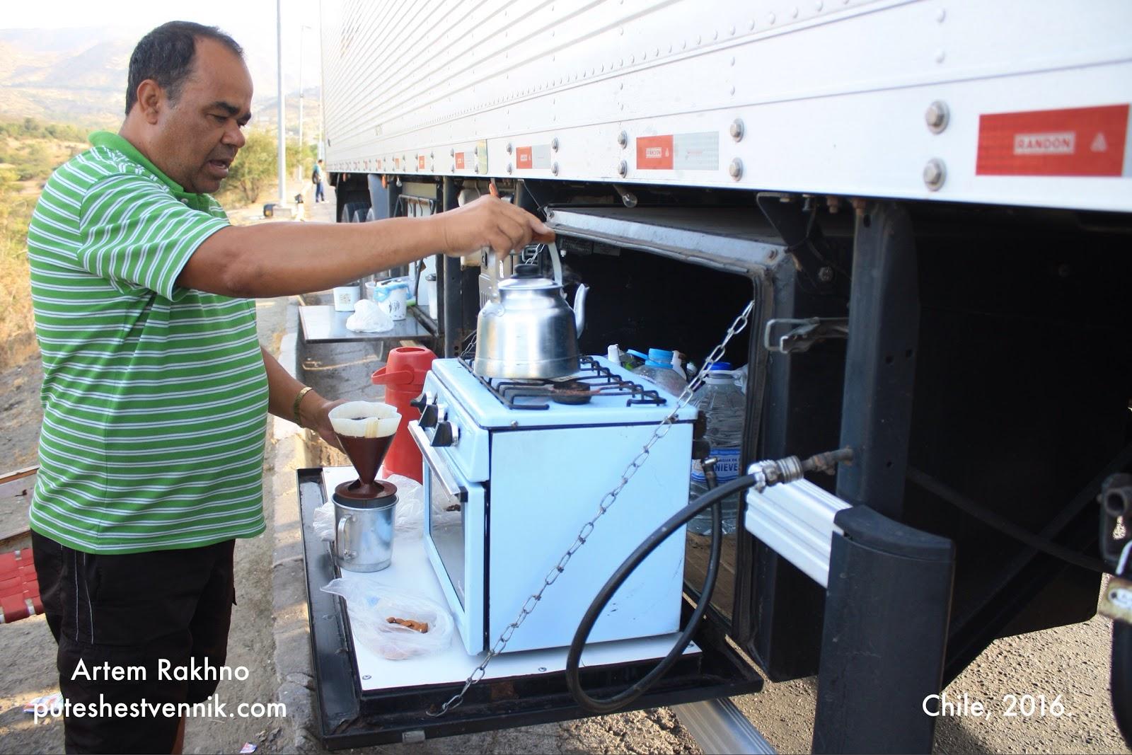 Бразильский дальнобойщик варит кофе