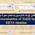 تقدير آيونات الخارصين بإستخدام معايرة ايديتا - Determination of Zn(II) by EDTA titration
