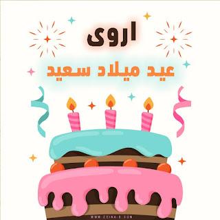 صور تورتة عيد ميلاد سعيد مكتوب عليها اسماء جديد 2019 زينه