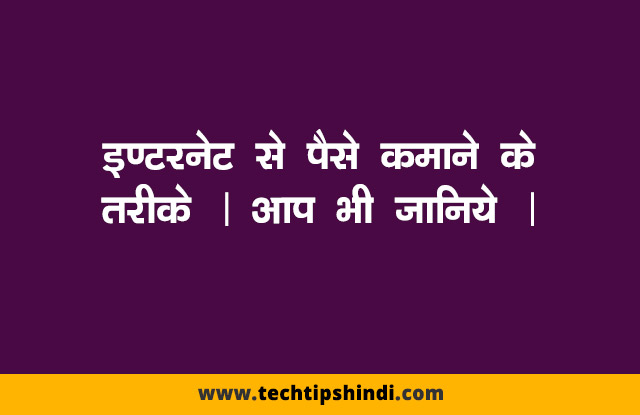 How To Earn Money Online - Money Earning tips in Hindi
