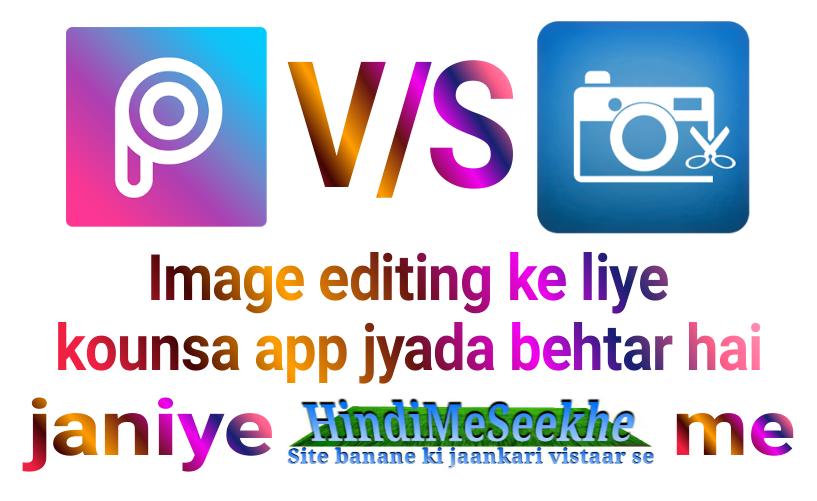 PicsArt_app_se_behatar_image_editor_app_kounsa_hai
