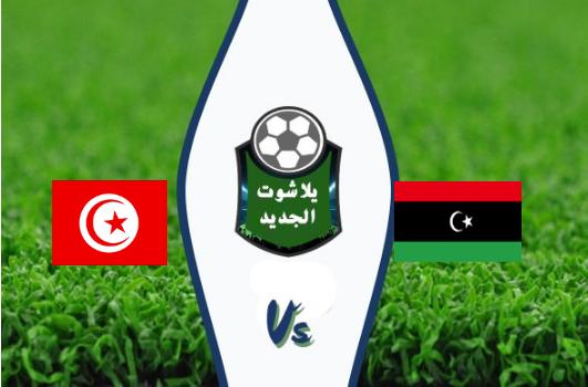 نتيجة مباراة تونس وليبيا اليوم20-10-2019 تصفيات بطولة إفريقيا للاعبين المحليين