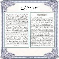 benefits of surah muzammil in urdu
