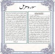 benefits of surah muzammil in urdu
