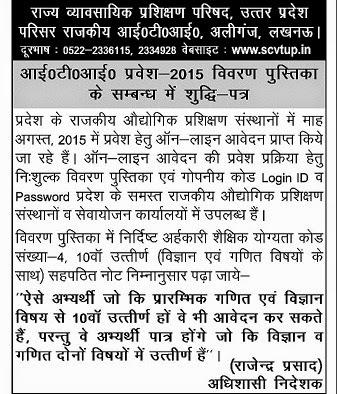 UP ITI Entrance Exam Admission 2015-16