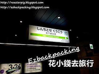 JR新千歲空港駅
