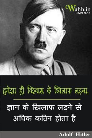 Adolf-Hitler-ke-anmol-vichar