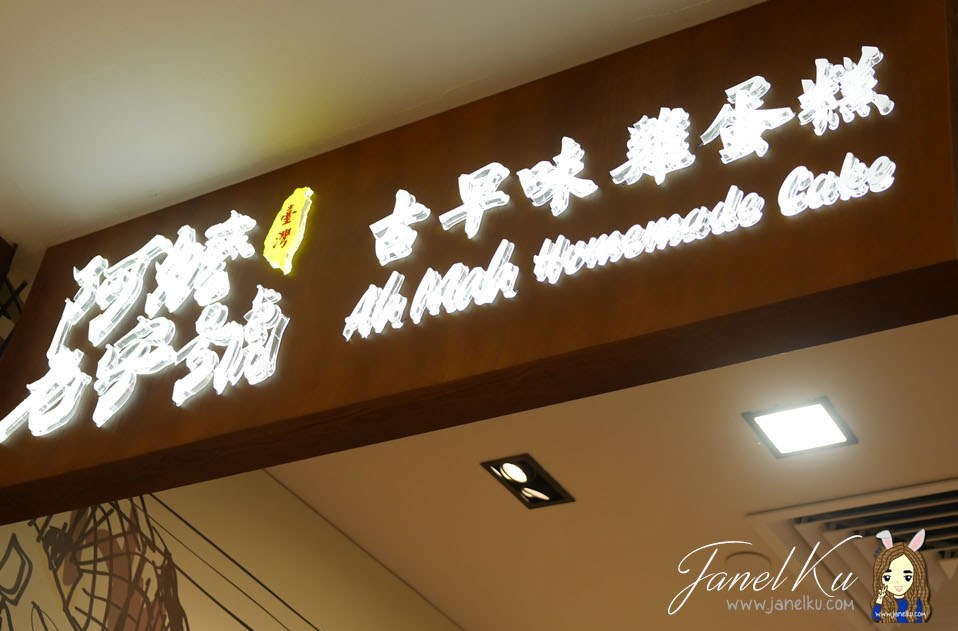 Ah Mah Homemade Cake (阿嬷老字號): Traditional Fluffy Castella Cakes Arrive in Singapore