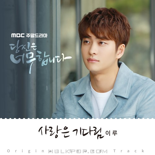 ERU – You Are Too Much OST Part.6