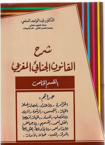 تحميل كتاب شرح القانون الجنائي المغربي عبد الواحد العلمي الجزء الأول والثاني