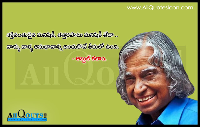 best inspiration quotes and thoughts of abdul kalam hd