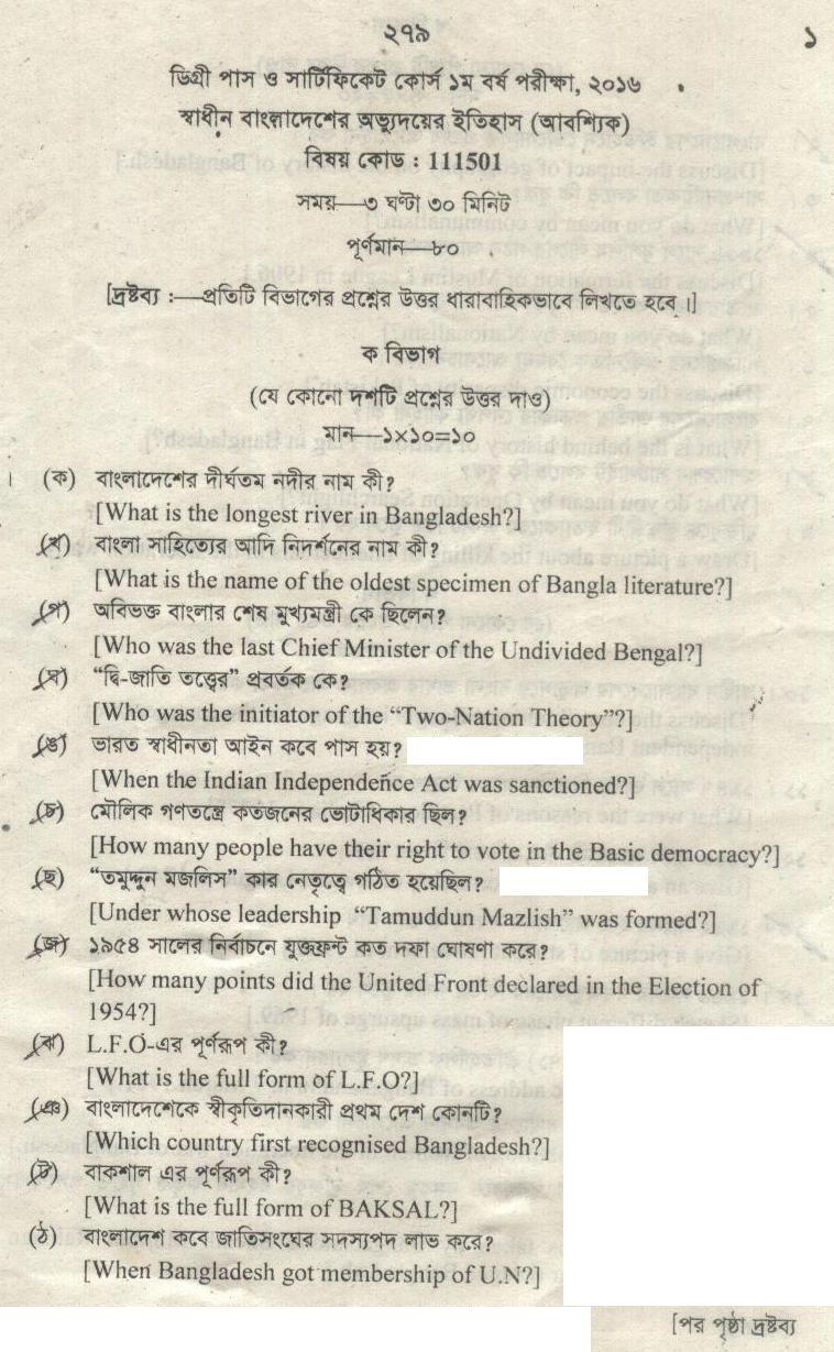 Degree Pass Bangla 1st year page 1