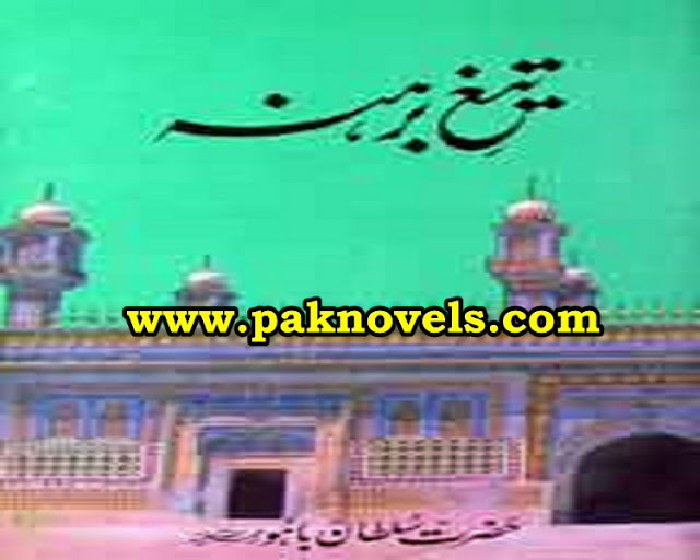 Alama Muhammad Sharif Noori