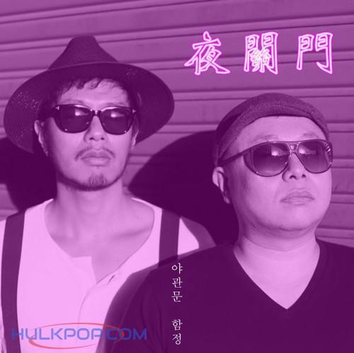 HAMJUNG – 야관문 – Single