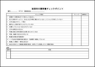 面接時の履歴書チェックポイント 010