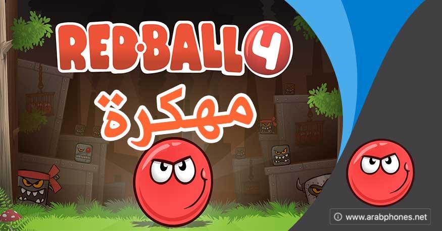 تحميل لعبة red ball 4 mod apk مهكرة للأندرويد