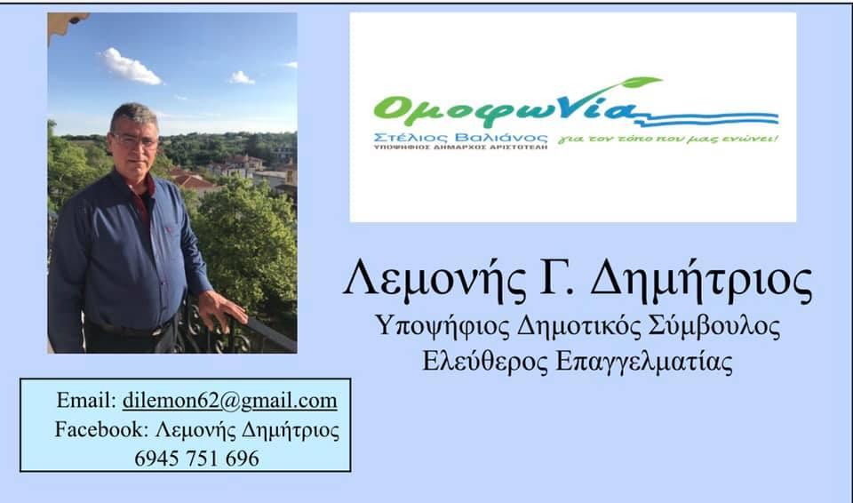 Κατάθεση υποψηφιότητας για τον Δήμο Αριστοτέλη