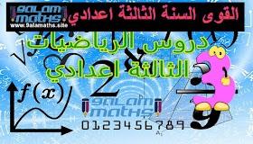 درس الحساب العددي القوى السنة الثالثة اعدادي pdfوppt-الاستاذ المودن 9alamaths