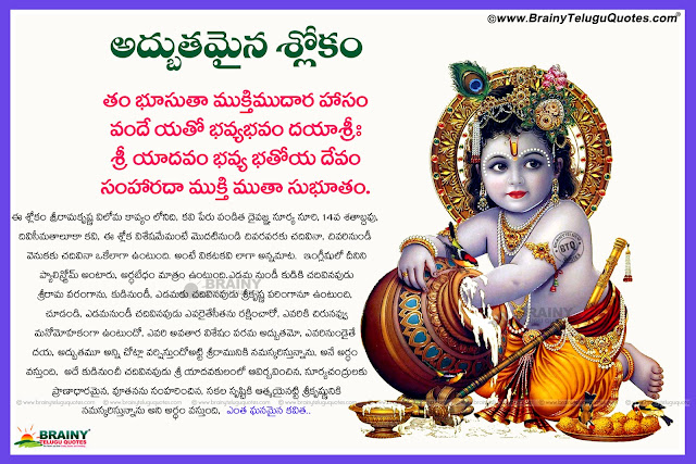 Telugu Poems on Lord Krishna, Beautiful Poems of Lord Krishna in Telugu, Telugu Spiritual Information, Telugu Rhymes on Lord Krishna, Lord Krishna Hd Wallpapers with Beautiful Poems, Krishna Art Hd Wallpapers, Lord Krishna Information in Telugu
