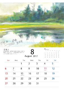 2017年8月カレンダー苗場山