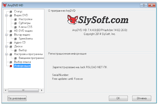 RedFox AnyDVD HD 8.2.4.5 Crack+License Key Download Here - janusoftware
