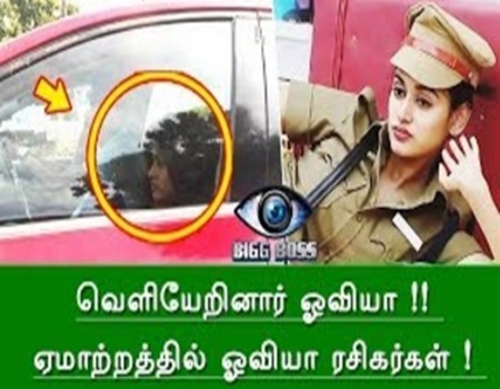 BREAKING NEWS: Bigg Boss Oviya Veliyerinaar | TubeTamil