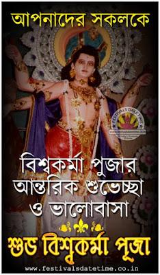 Vishwakarma Puja Bengali Wallpaper