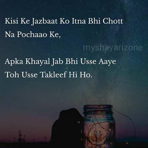 Heart Touching Lines Hindi Jazbaat Bhari Sad Shayari