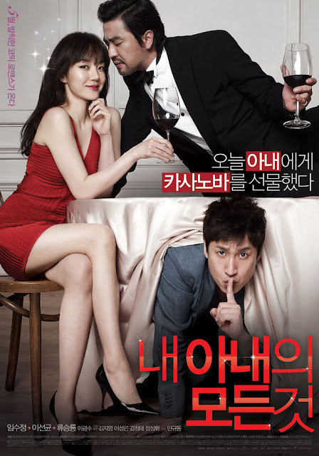 All About My Wife - Poster