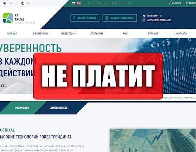 Скриншоты выплат с хайпа fx-trixal.com