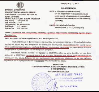 Κοινοποιήθηκε καταγγελία κατά των εκλεγμένων Δήμου Καισαριανής και αυτοί απλά, δεν απαντούν….