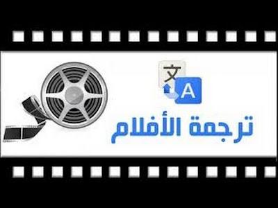اليكم البرنامج العملاق Subtitle WorkShop لترجمة الافلام الى العربية برابط مباشر
