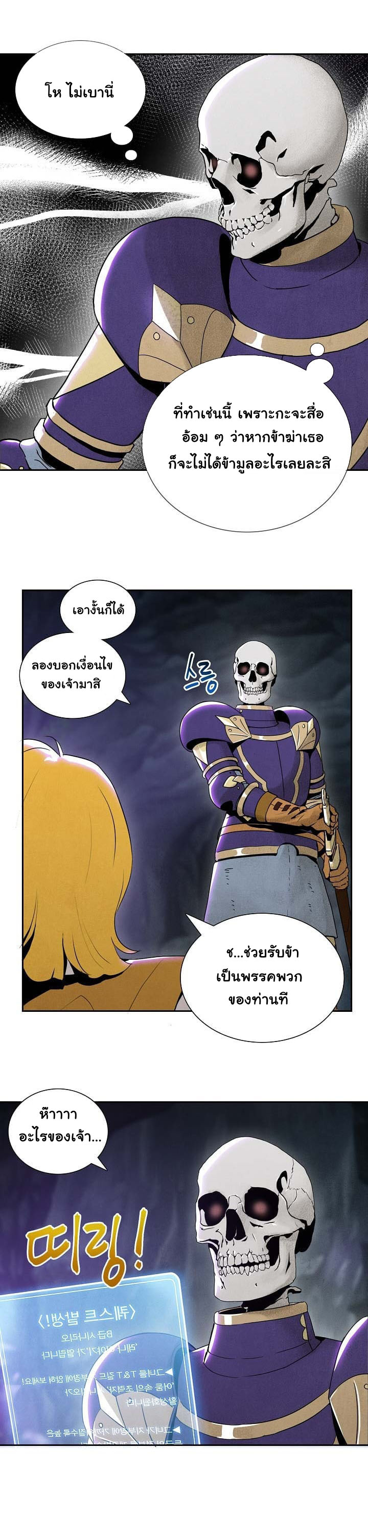 Skeleton Soldier - หน้า 5