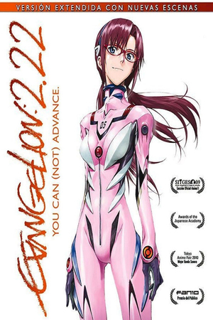 Poster Evangelion 2.0 You Can (Not) Advance 2009